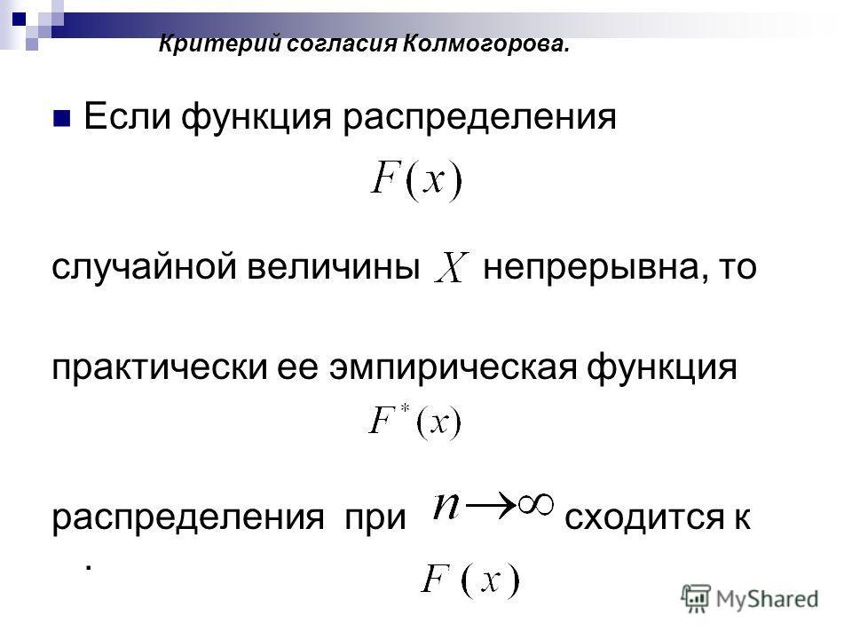 Если функция распределения случайной величины непрерывна, то практически ее эмпирическая функция распределения при сходится к. Критерий согласия Колмогорова.