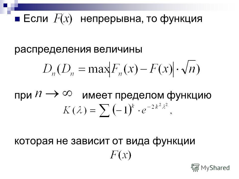 Если непрерывна, то функция распределения величины при имеет пределом функцию которая не зависит от вида функции