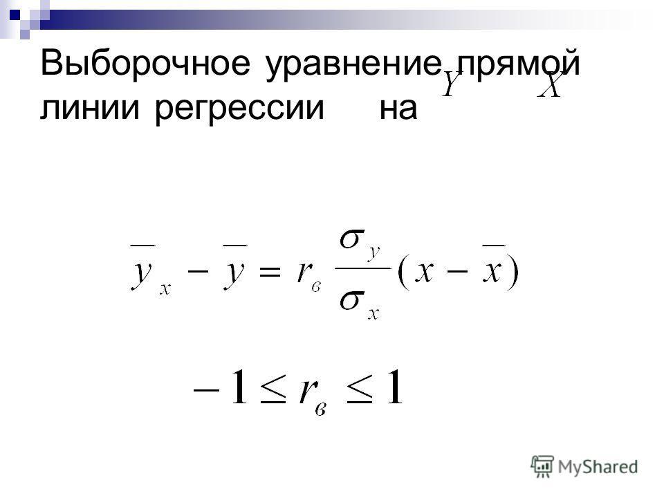 Выборочное уравнение прямой линии регрессии на