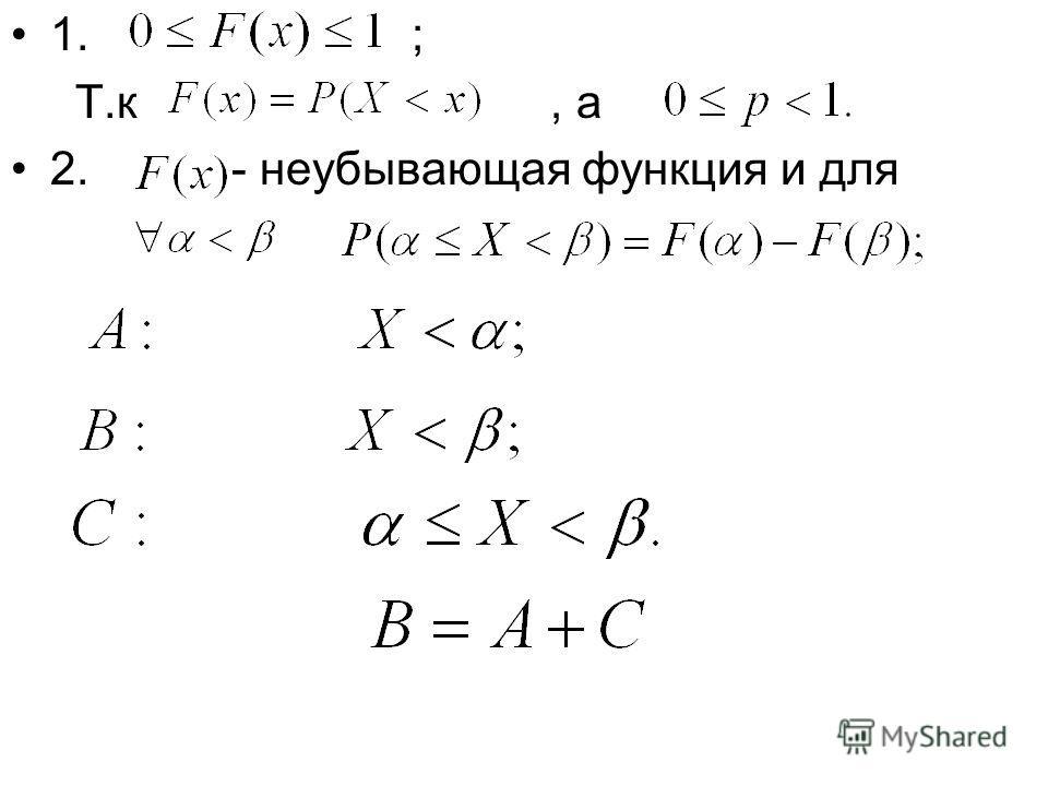 1. ; Т.к, а 2. - неубывающая функция и для