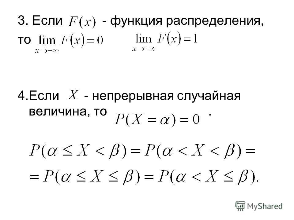 3. Если - функция распределения, то 4.Если - непрерывная случайная величина, то.