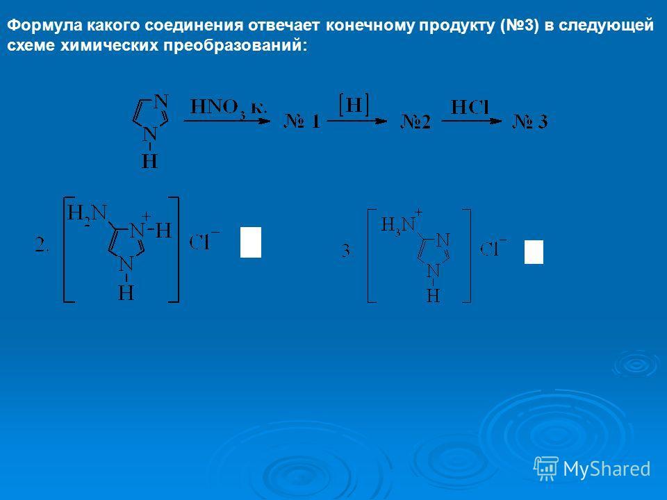 Формула какого соединения отвечает конечному продукту (3) в следующей схеме химических преобразований:
