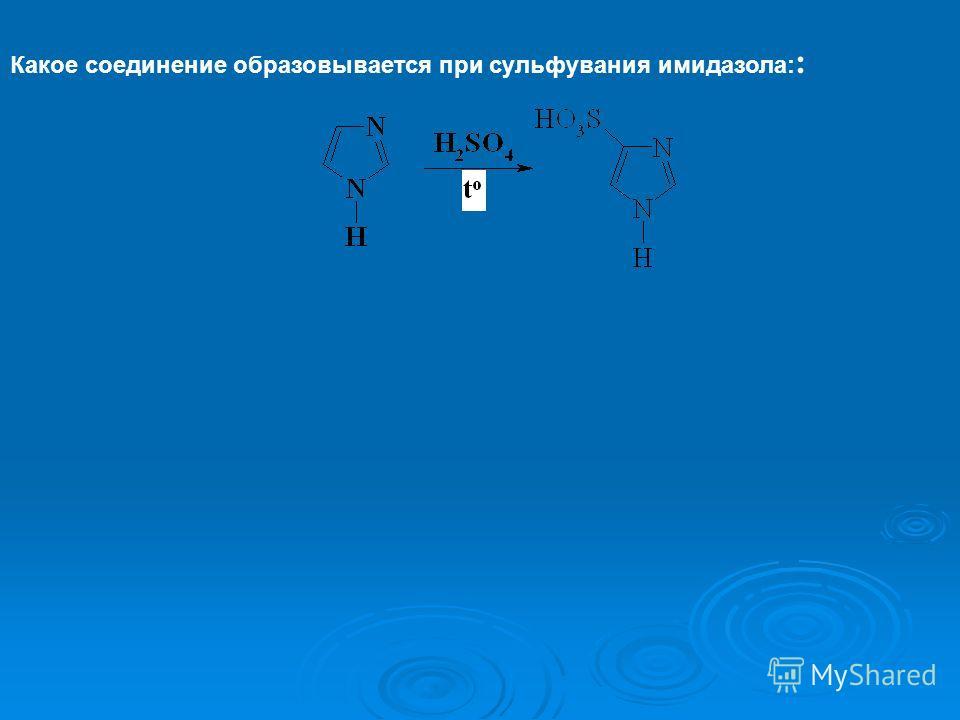 Какое соединение образовывается при сульфувания имидазола: :