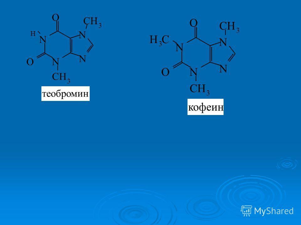 N N N N O CH 3 O CH 3 Н теобромин N N N N O CH 3 O CH 3 CH 3 кофеин