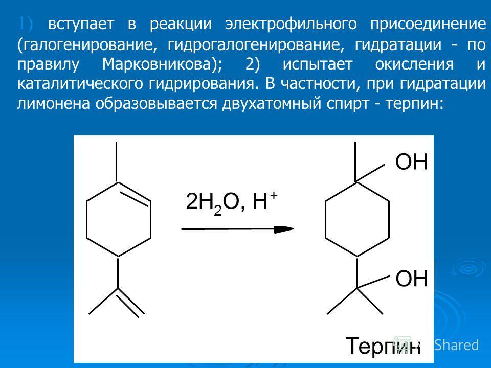 1) вступает в реакции электрофильного присоединение (галогенирование, гидрогалогенирование, гидратации - по правилу Марковникова); 2) испытает окисления и каталитического гидрирования. В частности, при гидратации лимонена образовывается двухатомный с