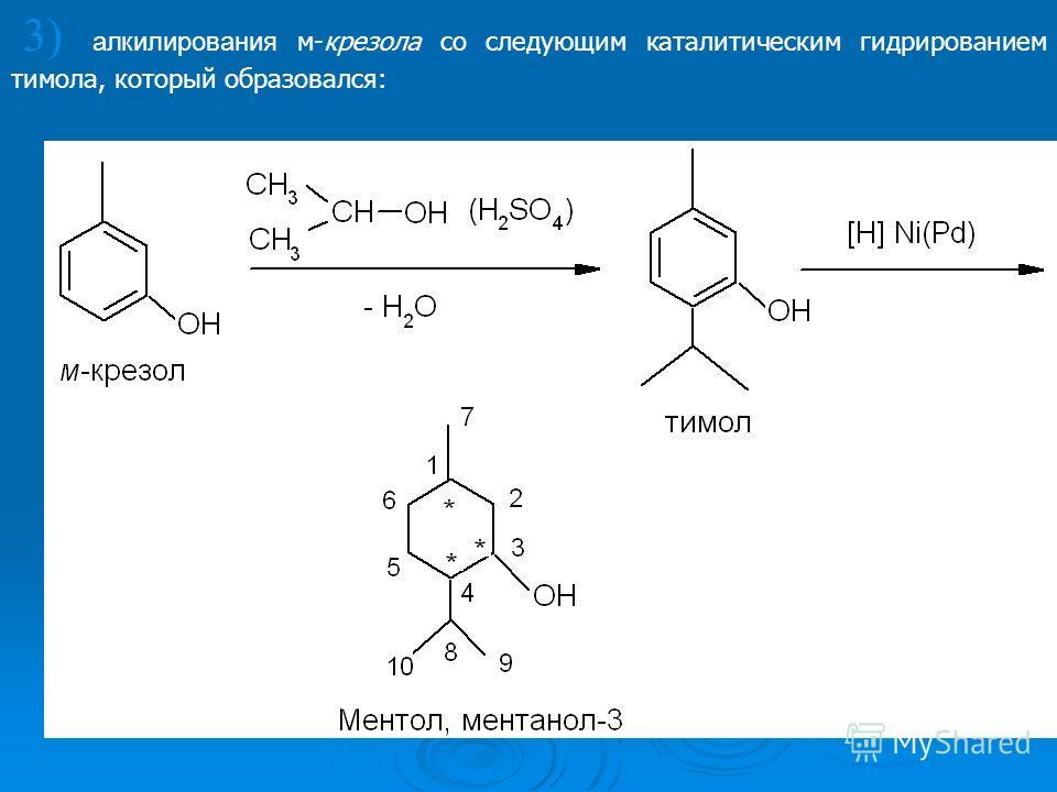3) алкилирования м-крезола со следующим каталитическим гидрированием тимола, который образовался: