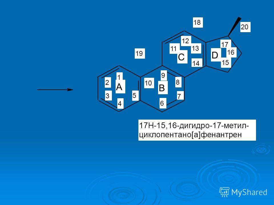 1 2 3 4 5 6 7 8 9 10 11 12 13 14 15 16 17 17Н-15,16-дигидро-17-метил- циклопентано[а]фенантрен 19 20 A B C D 18
