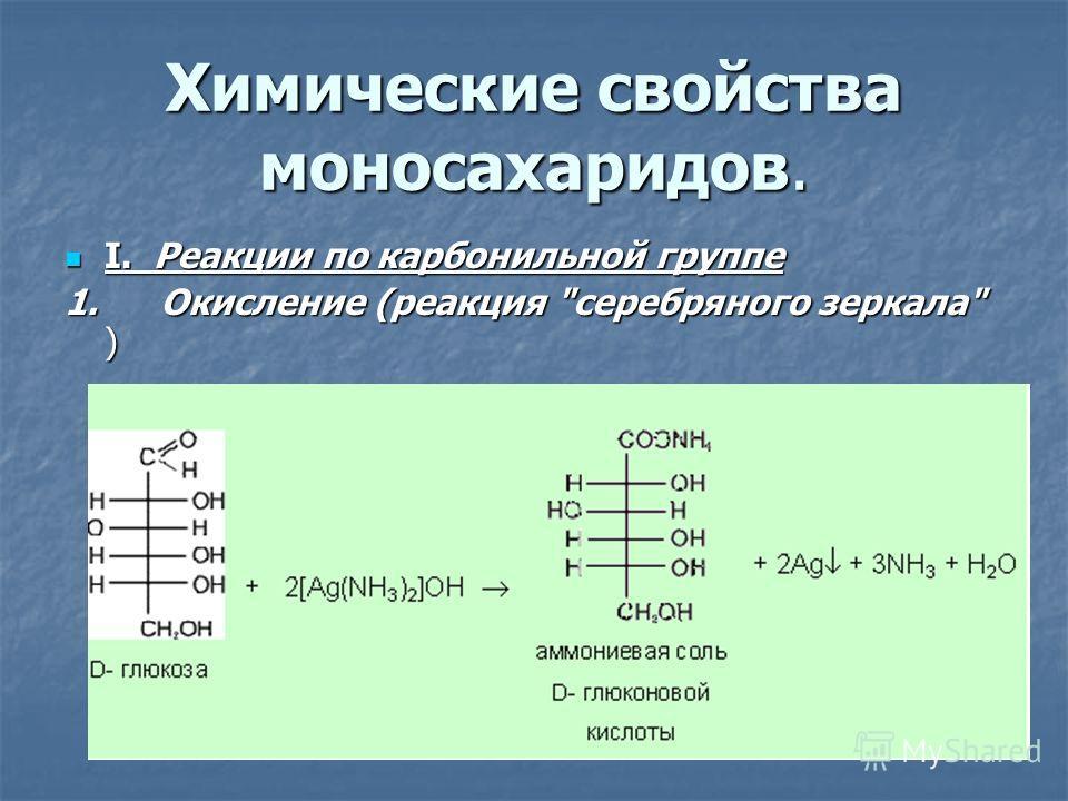 Химические свойства моносахаридов. I. Реакции по карбонильной группе I. Реакции по карбонильной группе 1. Окисление (реакция серебряного зеркала )