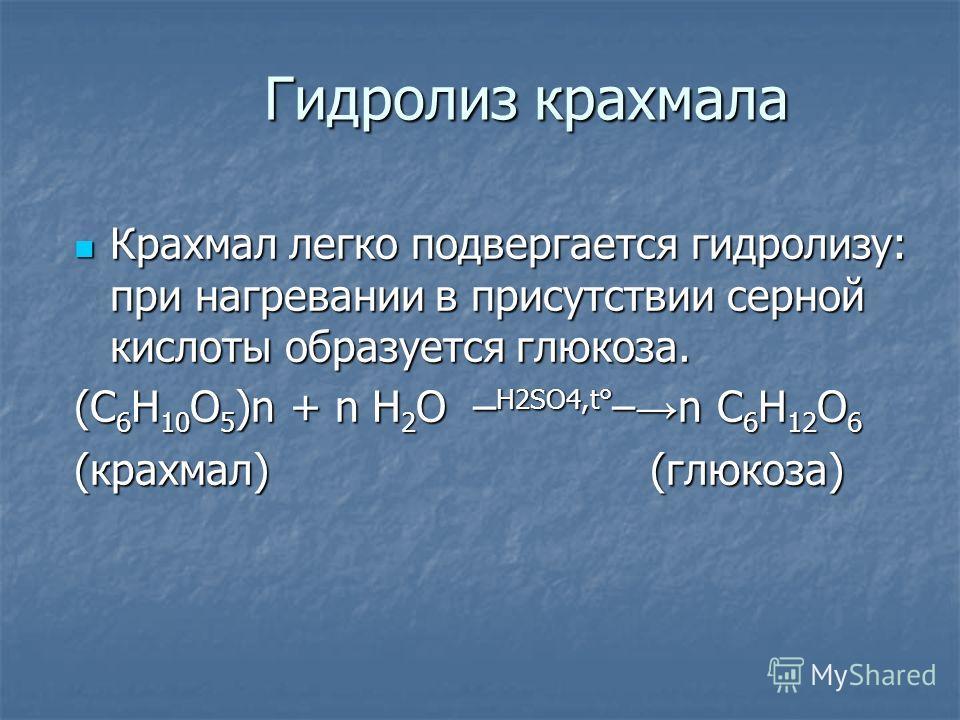 Гидролиз крахмала Крахмал легко подвергается гидролизу: при нагревании в присутствии серной кислоты образуется глюкоза. Крахмал легко подвергается гидролизу: при нагревании в присутствии серной кислоты образуется глюкоза. (C 6 H 10 O 5 )n + n H 2 O –