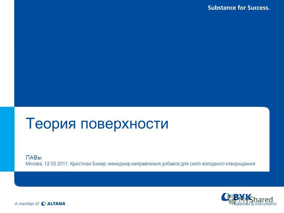 Теория поверхности ПАВы Moсква, 12.05.2011, Кристиан Бикер, менеджер направления добавок для смол холодного отверждения