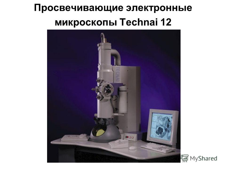 Просвечивающие электронные микроскопы Technai 12