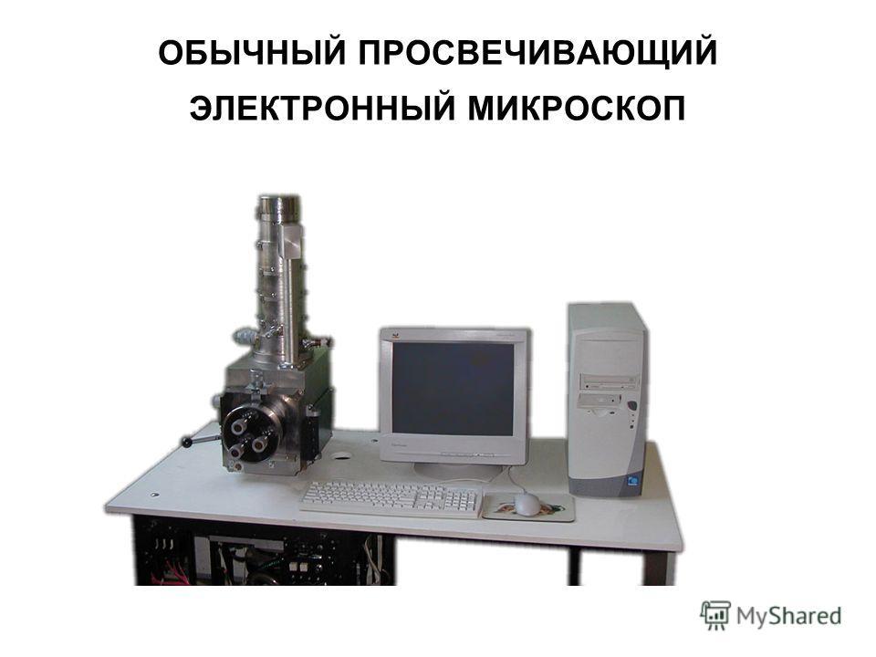 ОБЫЧНЫЙ ПРОСВЕЧИВАЮЩИЙ ЭЛЕКТРОННЫЙ МИКРОСКОП