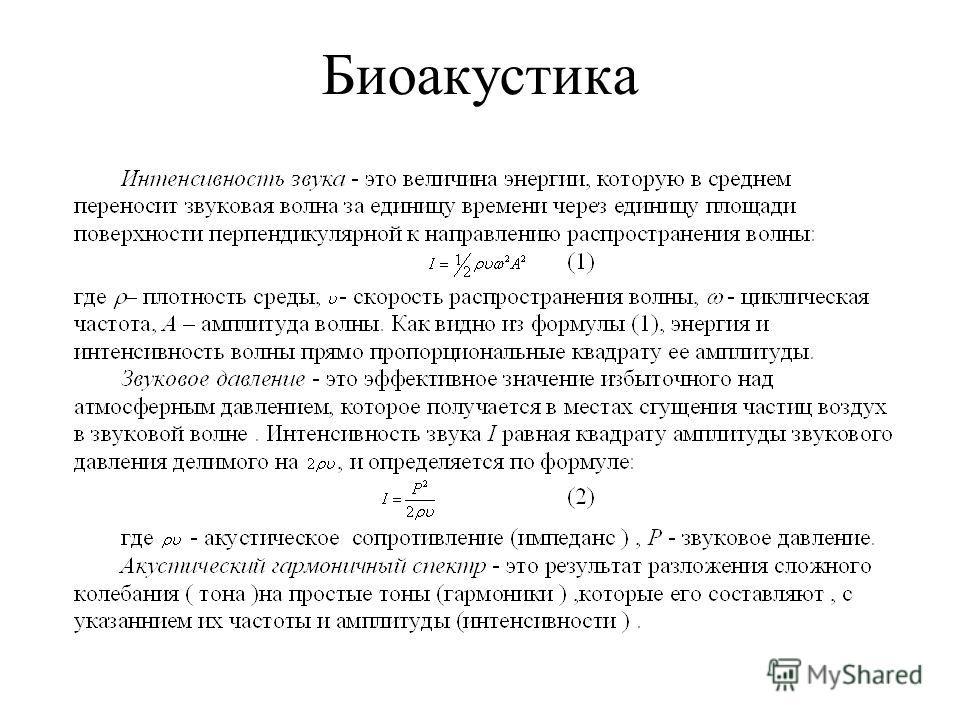 Биоакустика