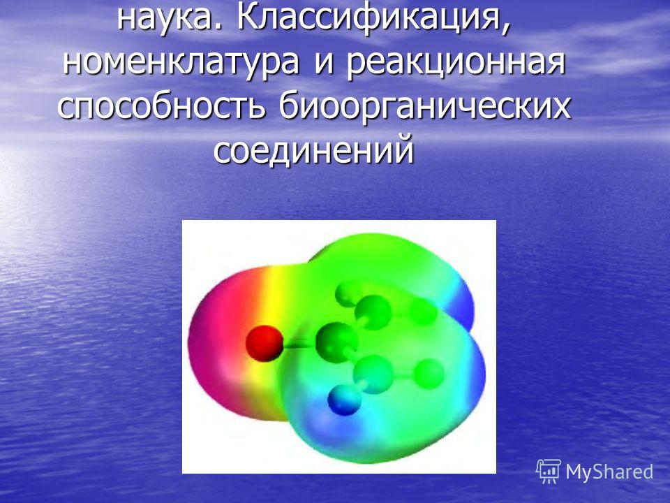 Биоорганическая химия как наука. Классификация, номенклатура и реакционная способность биоорганических соединений