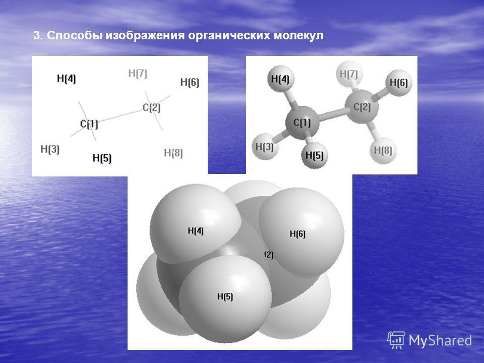 3. Способы изображения органических молекул