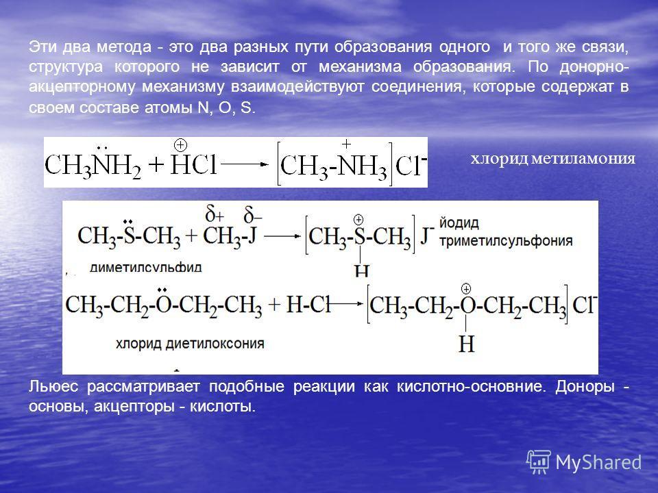 Эти два метода - это два разных пути образования одного и того же связи, структура которого не зависит от механизма образования. По донорно- акцепторному механизму взаимодействуют соединения, которые содержат в своем составе атомы N, O, S. Льюес расс