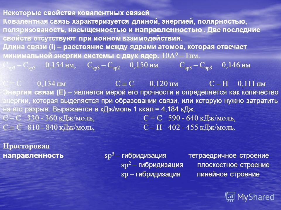 Некоторые свойства ковалентных связей Ковалентная связь характеризуется длиной, энергией, полярностью, поляризованость, насыщенностью и направленностью. Две последние свойств отсутствуют при ионном взаимодействии. Длина связи (l) – расстояние между я