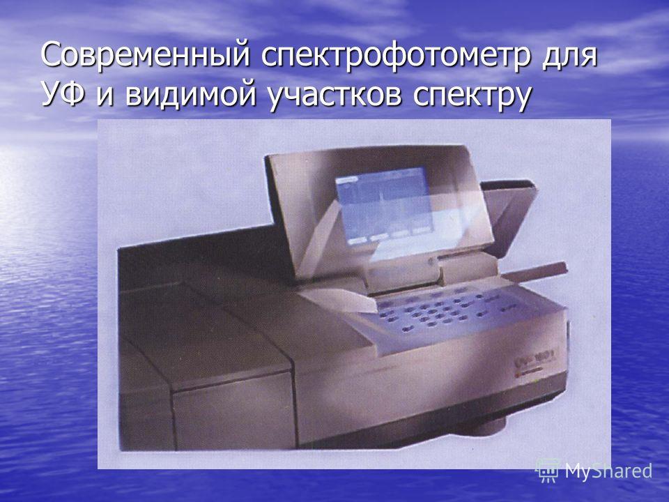 Современный спектрофотометр для УФ и видимой участков спектру