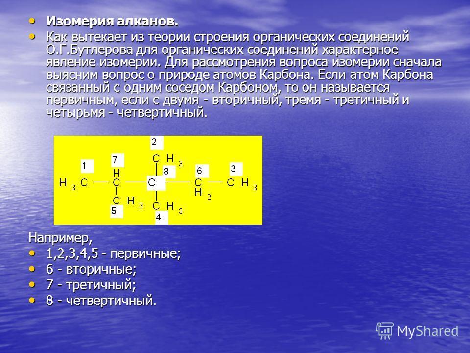 Изомерия алканов. Изомерия алканов. Как вытекает из теории строения органических соединений О.Г.Бутлерова для органических соединений характерное явление изомерии. Для рассмотрения вопроса изомерии сначала выясним вопрос о природе атомов Карбона. Есл