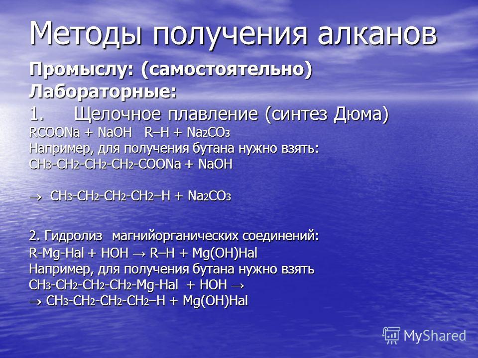 Методы получения алканов Промыслу: (самостоятельно) Лабораторные: 1. Щелочное плавление (синтез Дюма) RCOONa + NaOH R–H + Na 2 CO 3 Например, для получения бутана нужно взять: СН 3 -СН 2 -СН 2 -СН 2 -СООNa + NaOH СН 3 -СН 2 -СН 2 -СН 2 –H + Na 2 CO 3