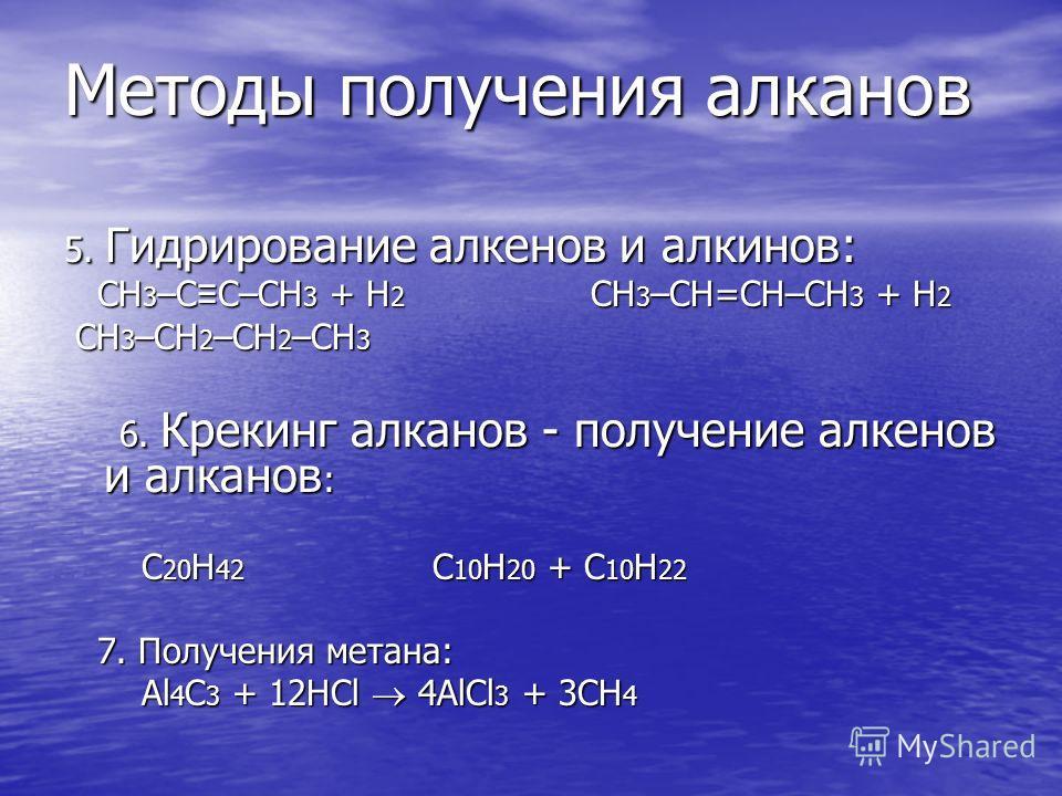 Методы получения алканов 5. Гидрирование алкенов и алкинов: СН 3 –С С–СН 3 + Н 2 СН 3 –СН=СН–СН 3 + Н 2 СН 3 –С С–СН 3 + Н 2 СН 3 –СН=СН–СН 3 + Н 2 СН 3 –СН 2 –СН 2 –СН 3 СН 3 –СН 2 –СН 2 –СН 3 6. Крекинг алканов - получение алкенов и алканов : 6. Кр