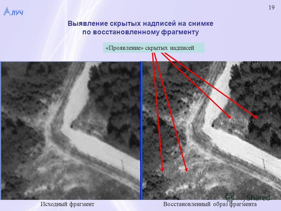 Исходный фрагментВосстановленный образ фрагмента «Проявление» скрытых надписей Выявление скрытых надписей на снимке по восстановленному фрагменту 19