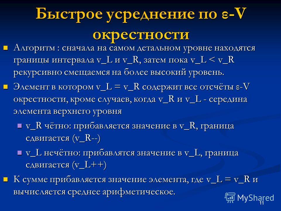 11 Быстрое усреднение по ε-V окрестности Алгоритм : сначала на самом детальном уровне находятся границы интервала v_L и v_R, затем пока v_L < v_R рекурсивно смещаемся на более высокий уровень. Алгоритм : сначала на самом детальном уровне находятся гр