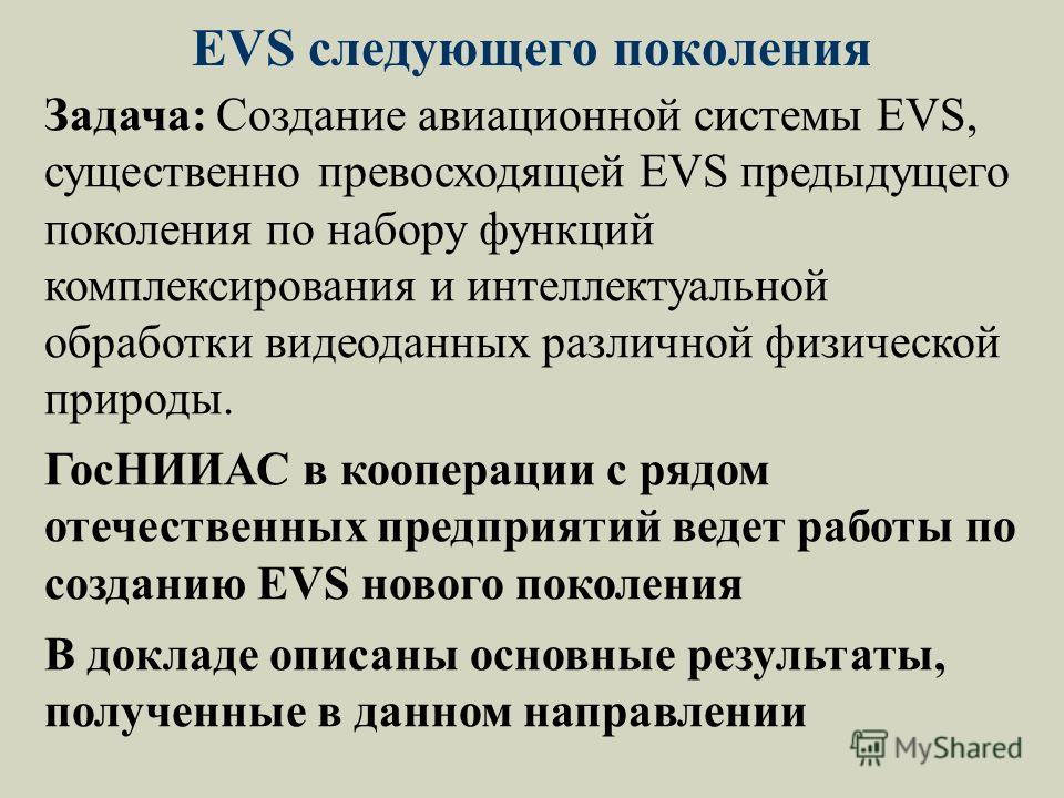 EVS следующего поколения Задача: Создание авиационной системы EVS, существенно превосходящей EVS предыдущего поколения по набору функций комплексирования и интеллектуальной обработки видеоданных различной физической природы. ГосНИИАС в кооперации с р