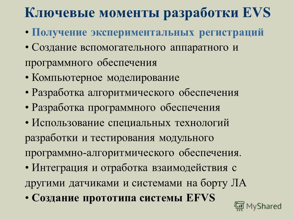 Ключевые моменты разработки EVS Получение экспериментальных регистраций Создание вспомогательного аппаратного и программного обеспечения Компьютерное моделирование Разработка алгоритмического обеспечения Разработка программного обеспечения Использова