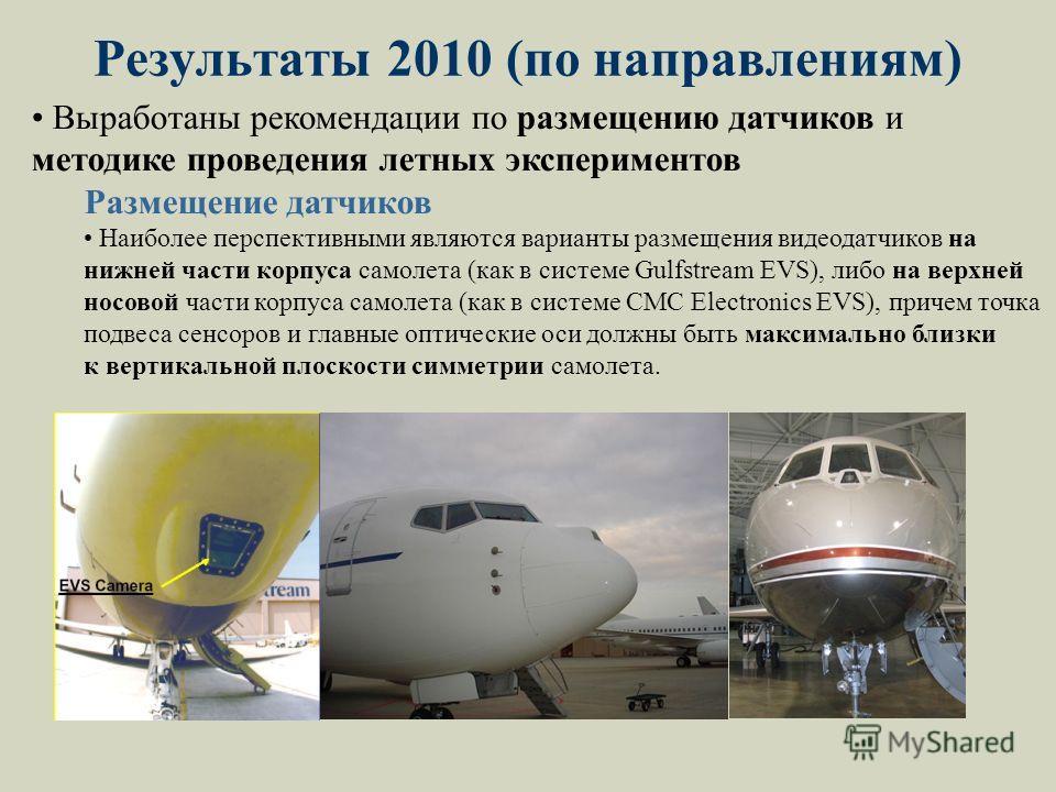 Выработаны рекомендации по размещению датчиков и методике проведения летных экспериментов Размещение датчиков Наиболее перспективными являются варианты размещения видеодатчиков на нижней части корпуса самолета (как в системе Gulfstream EVS), либо на