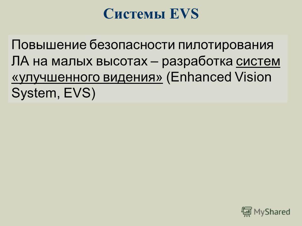 Системы EVS Повышение безопасности пилотирования ЛА на малых высотах – разработка систем «улучшенного видения» (Enhanced Vision System, EVS)