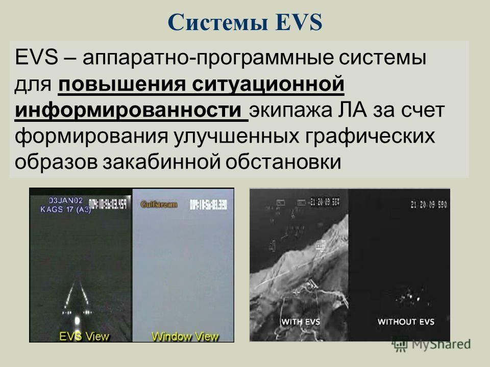 Системы EVS EVS – аппаратно-программные системы для повышения ситуационной информированности экипажа ЛА за счет формирования улучшенных графических образов закабинной обстановки