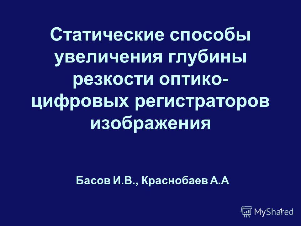 1 Статические способы увеличения глубины резкости оптико- цифровых регистраторов изображения Басов И.В., Краснобаев А.А