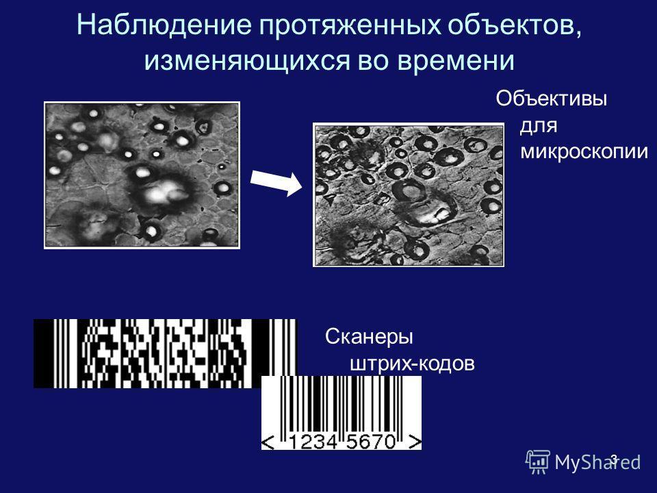 3 Наблюдение протяженных объектов, изменяющихся во времени Объективы для микроскопии Сканеры штрих-кодов