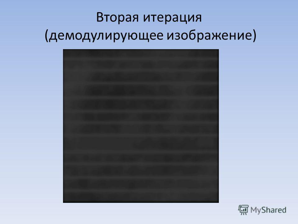 Вторая итерация (демодулирующее изображение)