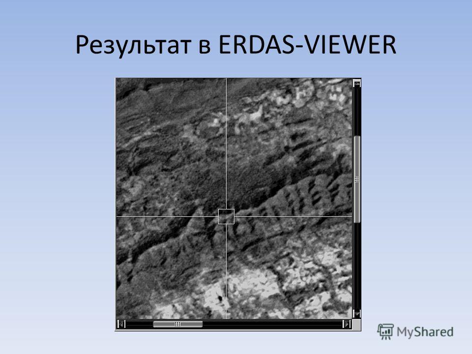 Результат в ERDAS-VIEWER