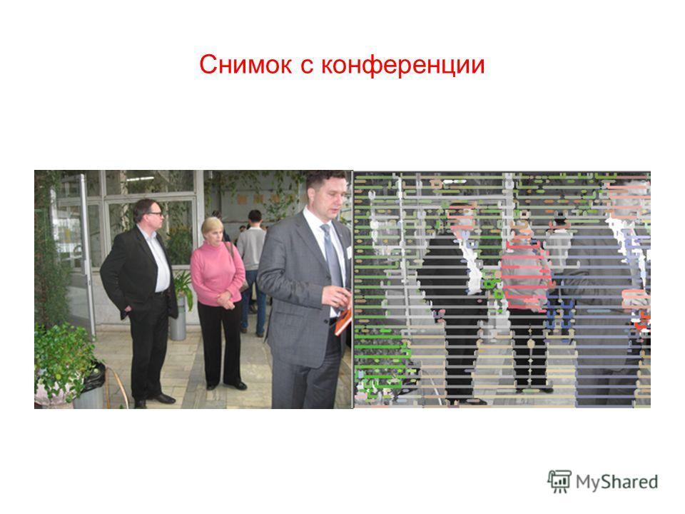 Снимок с конференции
