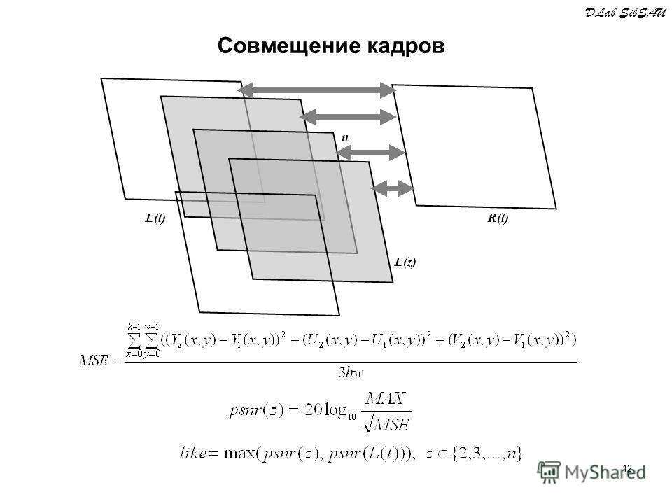 12 L(t) L(z) R(t) n DLab SibSAU Совмещение кадров