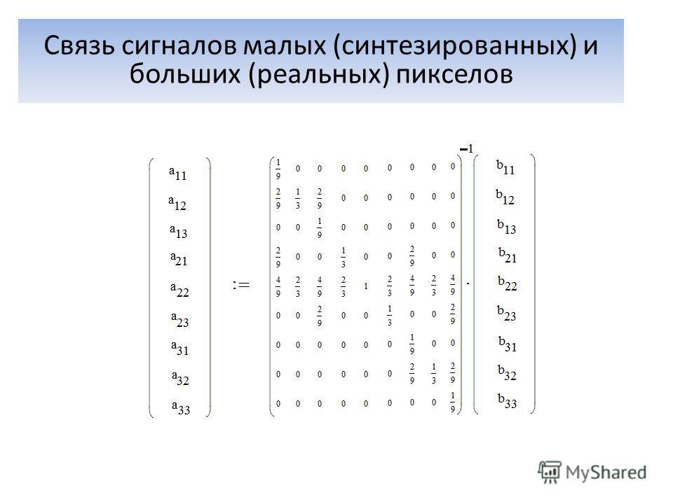 Связь сигналов малых (синтезированных) и больших (реальных) пикселов