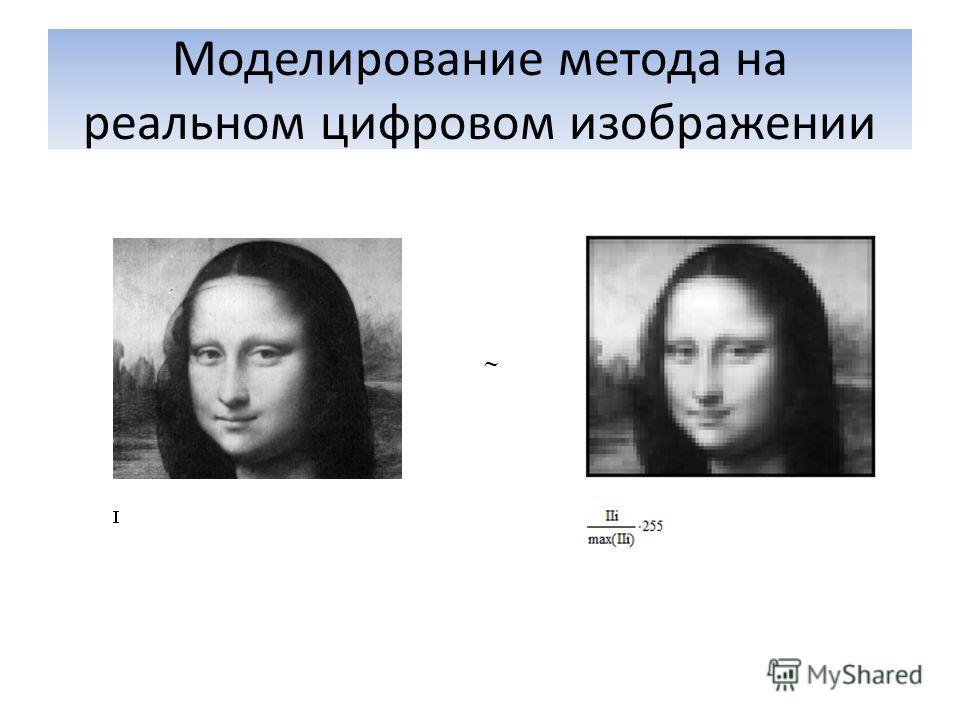 Моделирование метода на реальном цифровом изображении