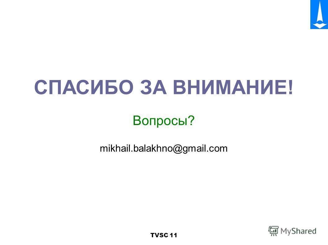 TVSC 11 СПАСИБО ЗА ВНИМАНИЕ! Вопросы? mikhail.balakhno@gmail.com