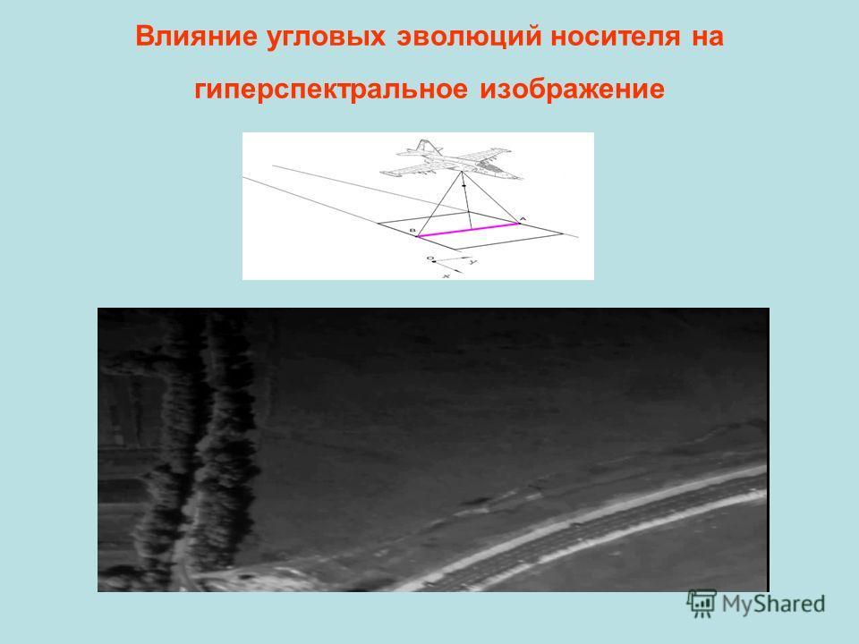 Влияние угловых эволюций носителя на гиперспектральное изображение