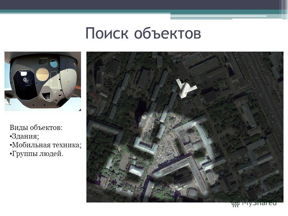 Поиск объектов Виды объектов: Здания; Мобильная техника; Группы людей.