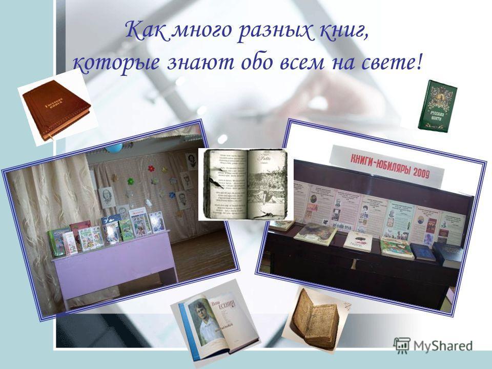 Как много разных книг, которые знают обо всем на свете!