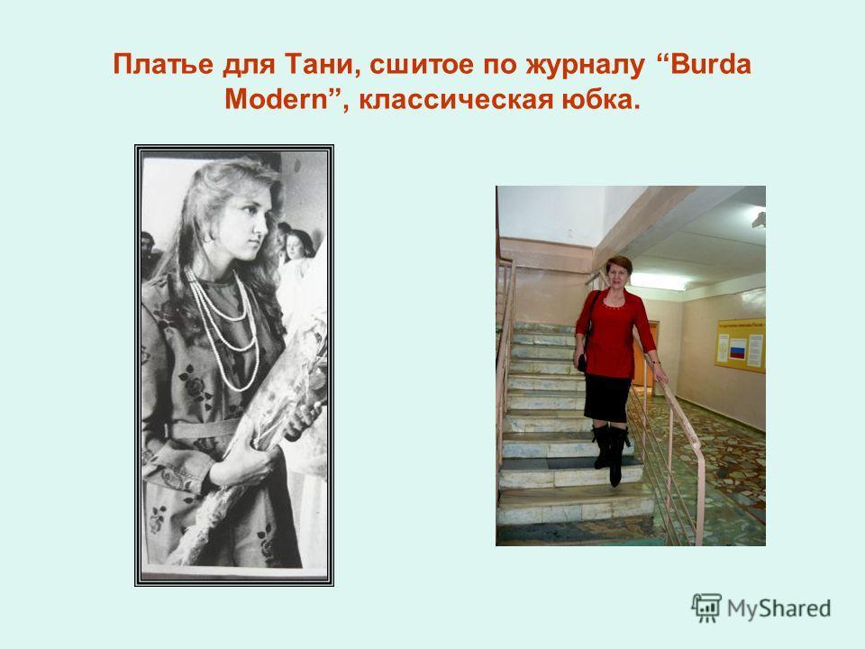 Платье для Тани, сшитое по журналу Burda Modern, классическая юбка.