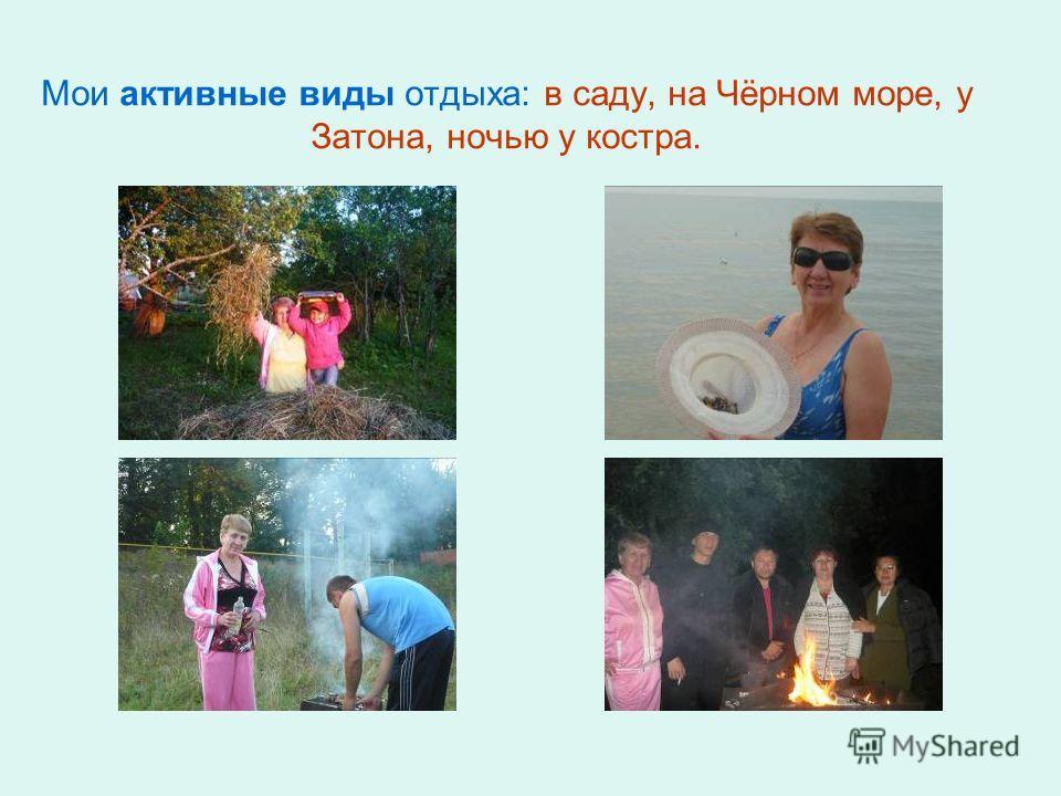 Мои активные виды отдыха: в саду, на Чёрном море, у Затона, ночью у костра.