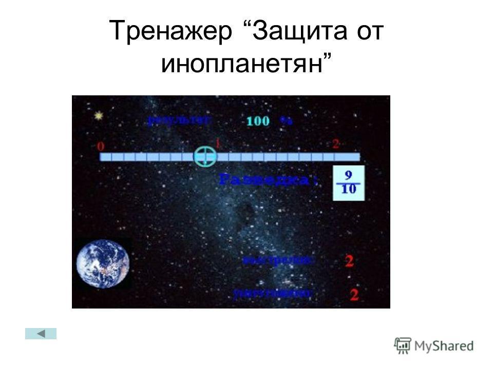 Тренажер Защита от инопланетян