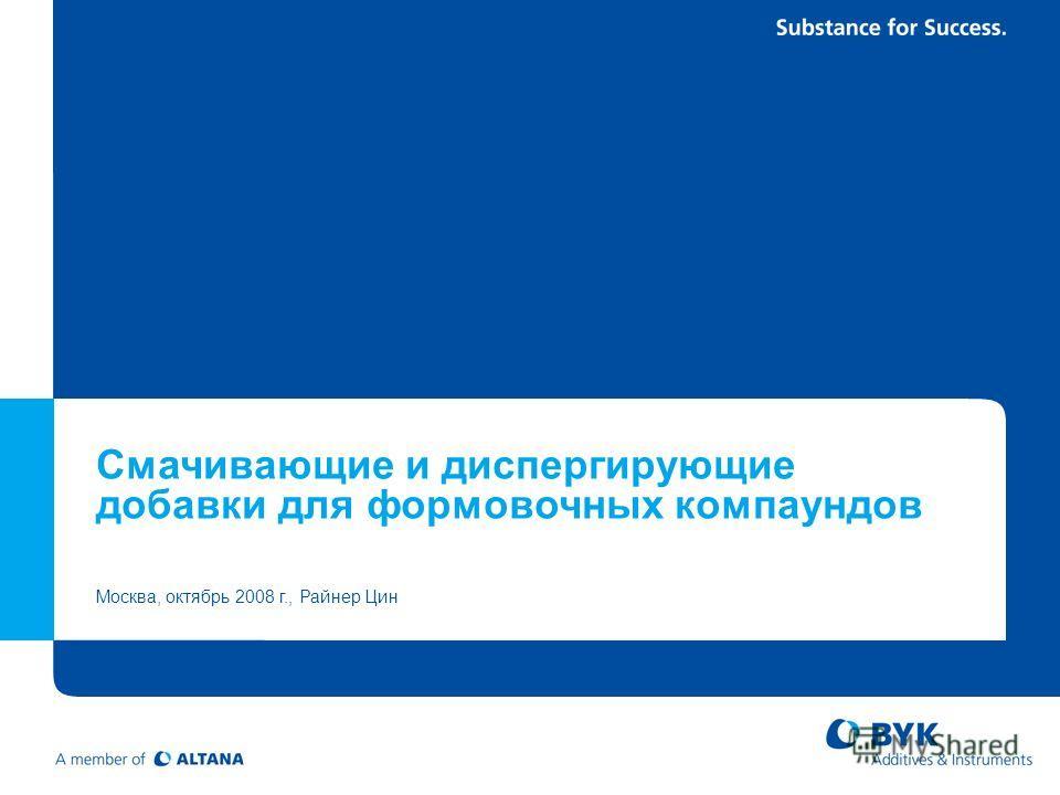 Смачивающие и диспергирующие добавки для формовочных компаундов Москва, октябрь 2008 г., Райнер Цин