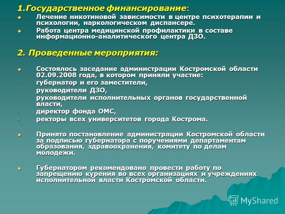 1.Государственное финансирование: Лечение никотиновой зависимости в центре психотерапии и психологии, наркологическом диспансере. Лечение никотиновой зависимости в центре психотерапии и психологии, наркологическом диспансере. Работа центра медицинско
