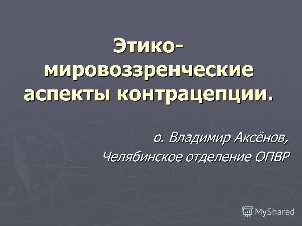 Этико- мировоззренческие аспекты контрацепции. о. Владимир Аксёнов, Челябинское отделение ОПВР